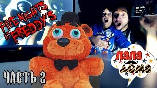 Папа РОБ, Ярик и Фредди: обзор игры Five nights at Freddy's 2!