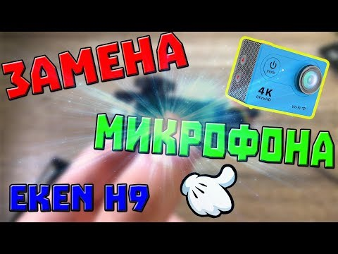 Замена микрофона на EKEN H9R | Modify EKEN H9R an External Mic