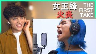 Download lagu 女王蜂 - 火炎 / THE FIRST TAKE • リアクション動画 • Reaction Video | FANNIX