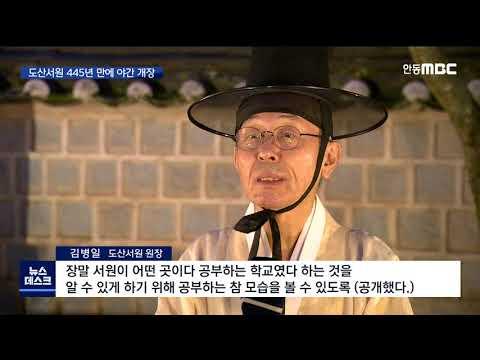 445년만의 도산서원 야간 개장, 강독 공개