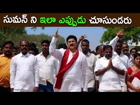 Best Political Song In Baggidi Gopal Movie || Latest Telugu Movie 2018 || Suman