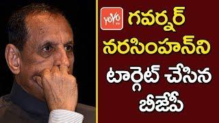 BJP Leaders Targets AP Telangana Governor Narasimhan | PM Modi
