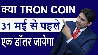 TRON COINTRX  31              In Hindi
