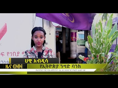 ENN: Commercial Bank of Ethiopia To To Open a Branch In Washington DC