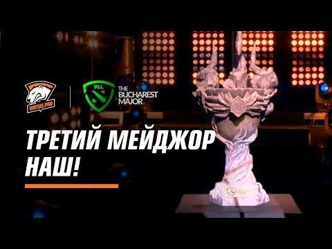 Игроки Virtus.pro о победе на мейджоре в Бухаресте