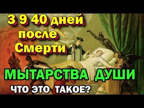 3 9 40 дней после смерти Мытарства души