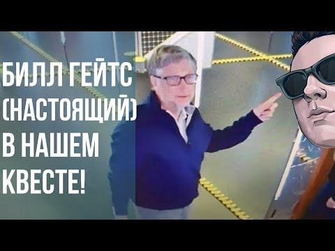 Билл Гейтс в нашем Квесте!  Чему меня научила встреча с Биллом!