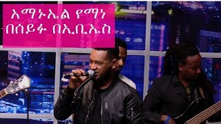 Amanual Yemane - Meareye Live Performance on Seifu on EBS