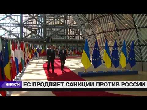Европейский союз продлил санкции на полгода
