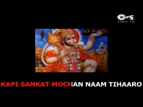 Sankat Mochan Naam Tiharo by Narendra Chanchal - with Lyrics...