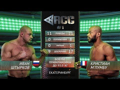 Иван Штырков vs Кристиан МПумбу / Ivan Shtyrkov vs Kristian M'Pumbu