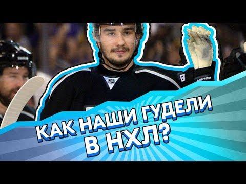 Самые ГРОМКИЕ скандалы РОССИЯН в НХЛ