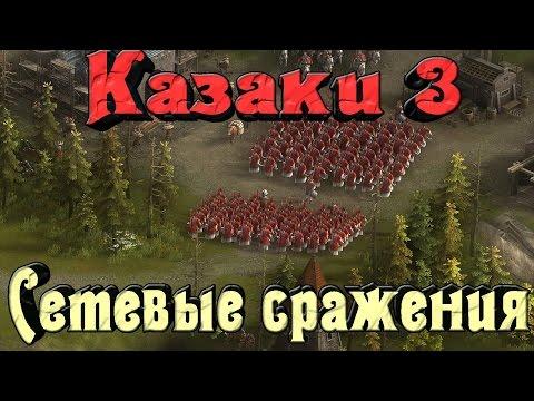 Казаки 3 - СЕТЕВЫЕ битвы