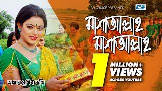 Mashallah Mashallah | Andrew Kishore | Rizia Parvin | Emon | Sahara | Bangla Movie Song