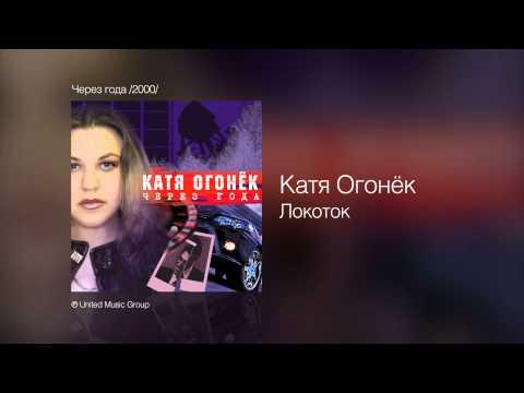 Катя Огонёк - Локоток - Через года /2000/