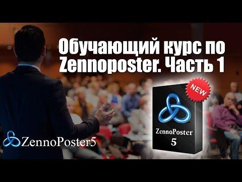 Обучающий курс по ZennoPoster. Часть 1