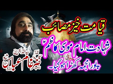 Zakir Syed Zargham Abbas Bukhari Qayamat Khaiz Masaib || Shahdat Imam Mosa Kazim a.s