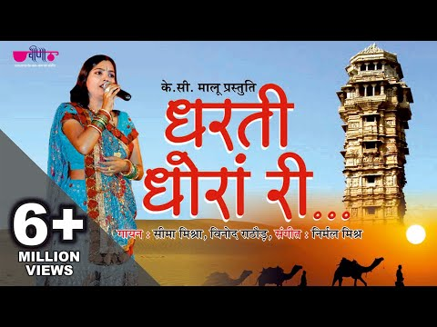 Dharti Dhoran Ri | Patriotic Song of Rajasthan | Independence...