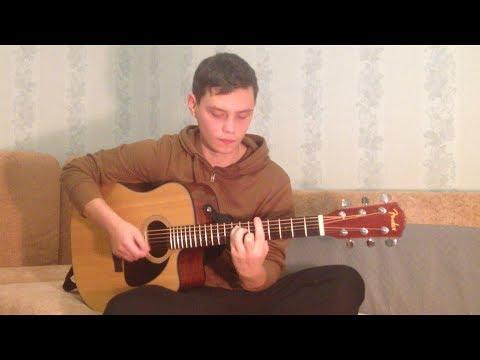 Ляпис трубецкой - юность, аккорды для гитары intro: verse : ты сегодня не заметишь слезы на моих глазах