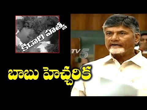 Chandrababu Emotional Words about Kidari Sarveswara Rao | Andhra Pradesh Assembly | TV5 News
