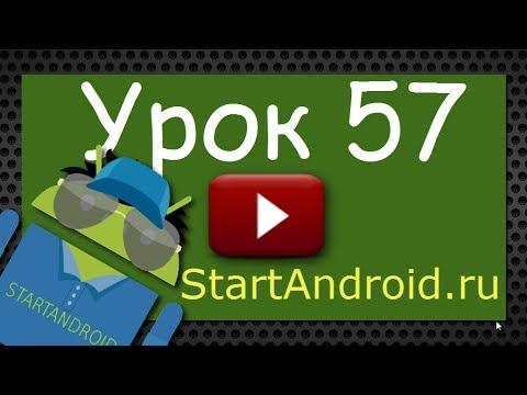 android: Урок 57. GridView и его атрибуты (андроид программирование, видео уроки)
