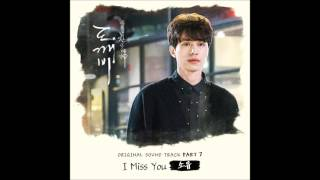 INSTRUMENTAL Soyou 소유 – I Miss You Goblin 도깨비 OST Part 7