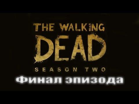 Прохождение The Walking Dead: Season 2 Ep.1 #4 [Сложный выбор...]