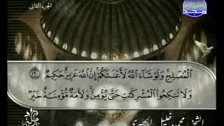 المصحف الكامل 04 للشيخ محمود خليل الحصري رحمه الله