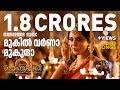 foto Mukil Varna Mukunda | Video Song | Bahubali 2 - The Conclusion | Manorama Music