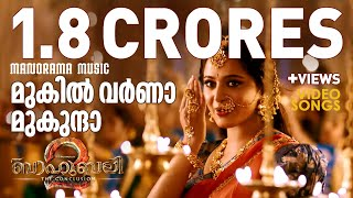 Mukil Varna Mukunda   Video Song   Bahubali 2 - The Conclusion   Manorama Music