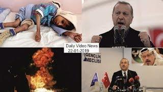 22-01-2019-Internatinal-Muslim World News: عالمی اور عالم اسلام کی دس تازہ ترین اہم خبریں