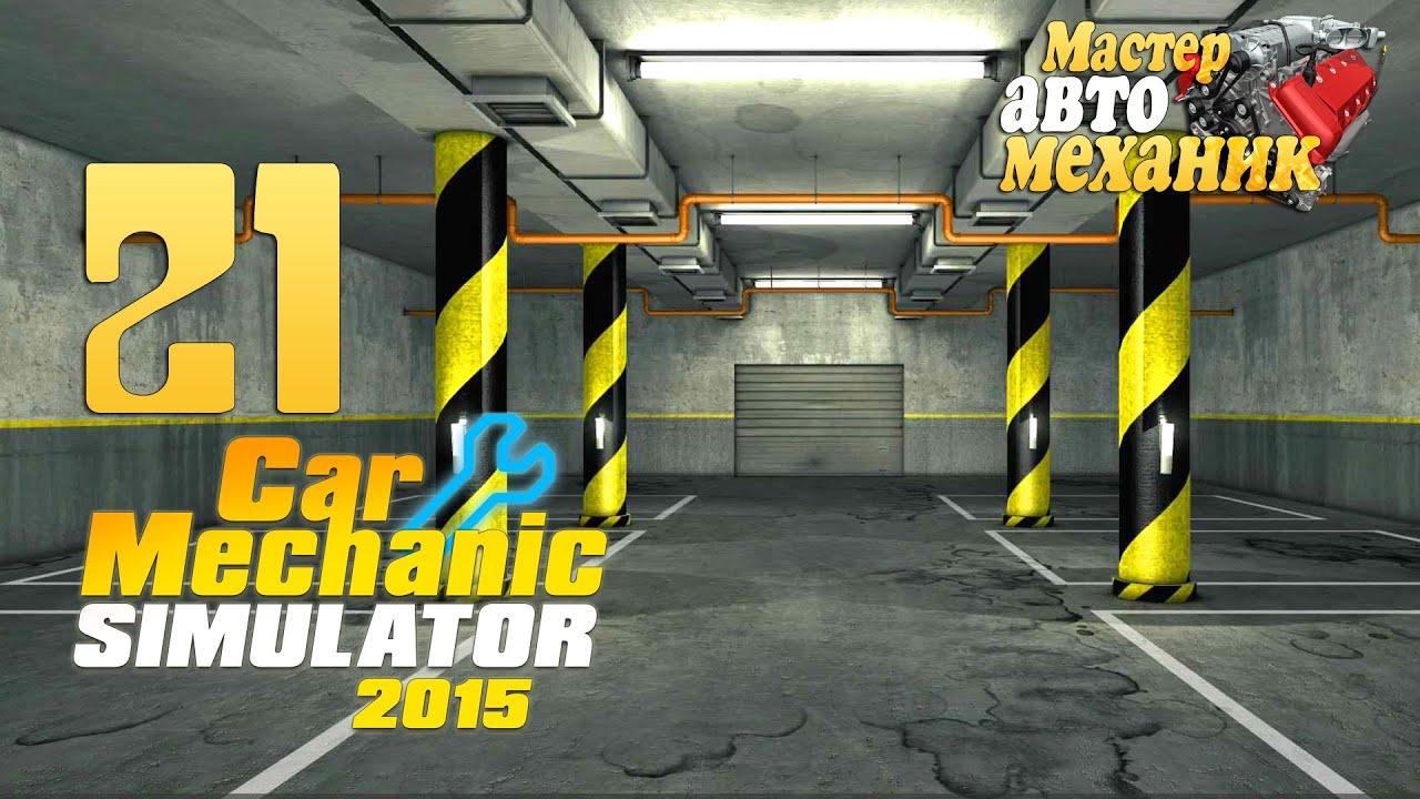 Car mechanic simulator 2015 как сделать много опыта и денег