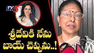 శ్రీదేవికి నేను బాయ్ చెప్పను | Actress Sharada Pays Tribute To Legendary Actress Sridevi