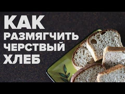 Чёрствый хлеб сделает аппетитным микроволновка!