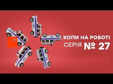 Копы на работе - 1 сезон - 27 серия