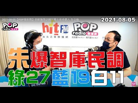 電廣-POP撞新聞-黃暐瀚-20210805-專訪國民黨主席參選人 朱立倫