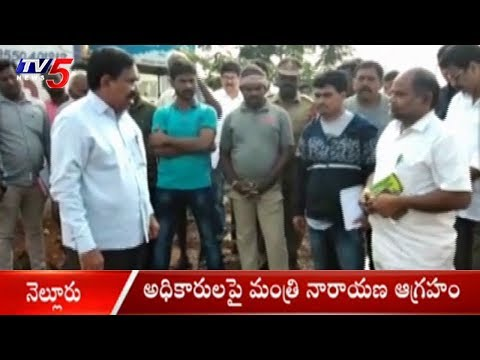 AP Minister Narayana Serious On Officials | Nellore | TV5 News