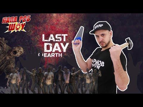 Папа Роб обустраивает базу в игре LAST DAY ON EARTH: SURVIVAL!
