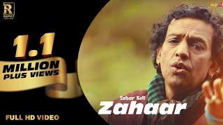 Zahaar | Sabar Koti | Latest Punjabi Song 2017 | Ramaz Music | Punjabi Sad Song 2017