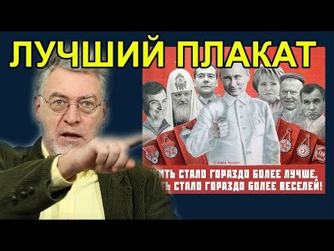 Плакаты Путина под охрану! Артемий Троицкий