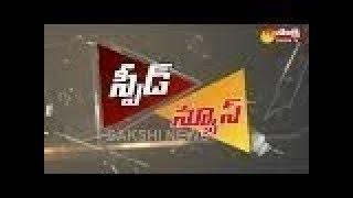 Sakshi Speed News -- 14th December 2017 - Watch Exclusive - netivaarthalu.com