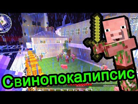 Minecraft - Свинопокалипсис