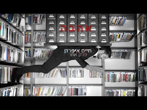חיים איפרגן - אהבה | haim ifargan - ahava