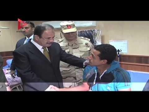 وزير الداخلية يزور مصابي أحداث  سيناء