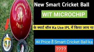 CAN SMART CRICKET BALL USE IN CRICKET | SMART CRICKET BALL LATEST NEWS 2019