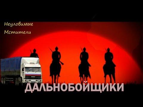 Дальнобойщики Уходят от Погони  ))))  █ Прикол VERSION Неуловимые Мстители █