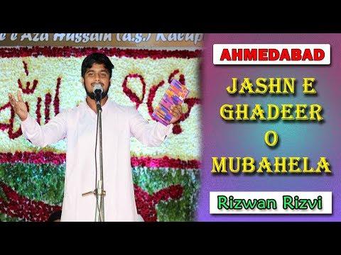Jashn e Ghadeer o Mubahela | Rizwan Rizvi | Jashn e Ghadeer | Ahmedabad 2019 | Eid e Ghadeer