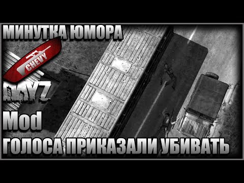 DayZ Mod Vanilla - ГОЛОСА ПРИКАЗАЛИ МНЕ УБИВАТЬ