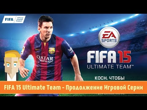FIFA 15 Ultimate Team - Продолжение Игровой Серии