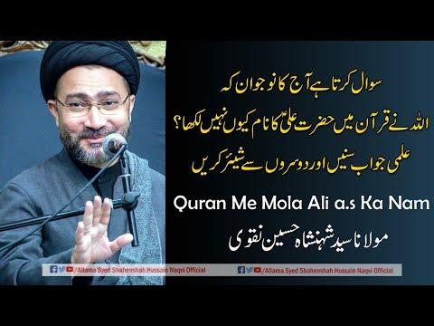 Quran Majeed Mola Ali a.s ka Nam Kyu Nhe? By Allama Syed Shahenshah Hussain Naqvi